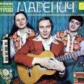 МУЗІКА. Валерій Маренич -Червоні маки