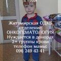 Маленький пациент онкогематологического отделения Житомирской областной детской больницы нуждается в помощи