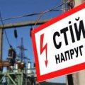 Трагедія на Житомирщині - у трансформаторній будці загинув електромонтер