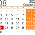 Сколько выходных получат украинцы в августе 2020