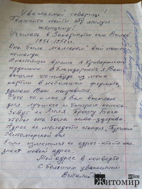 Літній чоловік з Кривого Рогу розшукує подругу молодості з Житомирщини. ФОТО