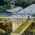 Новоград-Волинський ліцей з посиленою військово-фізичною підготовкою запрошує на навчання