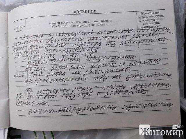 Жителька Житомира благає допомогти їй з лікуванням