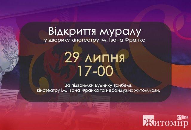 В одному з дворів Михайлівської відбудеться відкриття стінопису