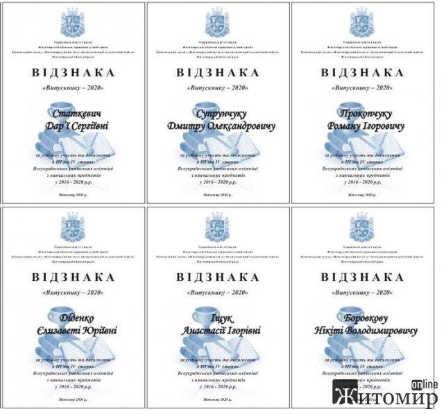 Результати школярів Житомирської області у Всеукраїнських учнівських олімпіадах з навчальних предметів