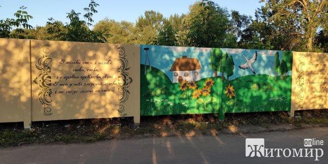 """На Житомирщині учні допомогли створити мурал по мотивам """"Лісової пісні"""". ФОТО"""