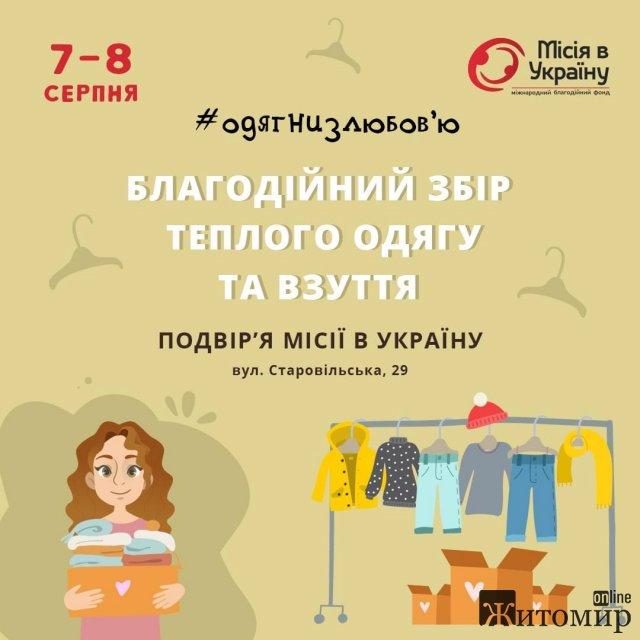"""У Житомирі """"Місія в Україну"""" збирає речі для людей, які знаходяться в скрутних обставинах"""