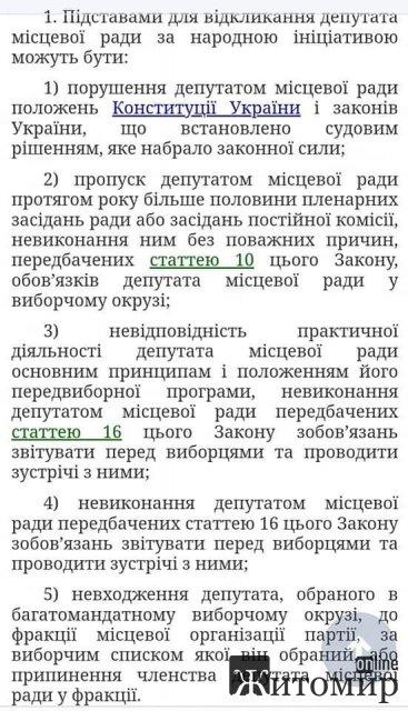 В Україні спростилась процедура відклику депутатів місцевих рад