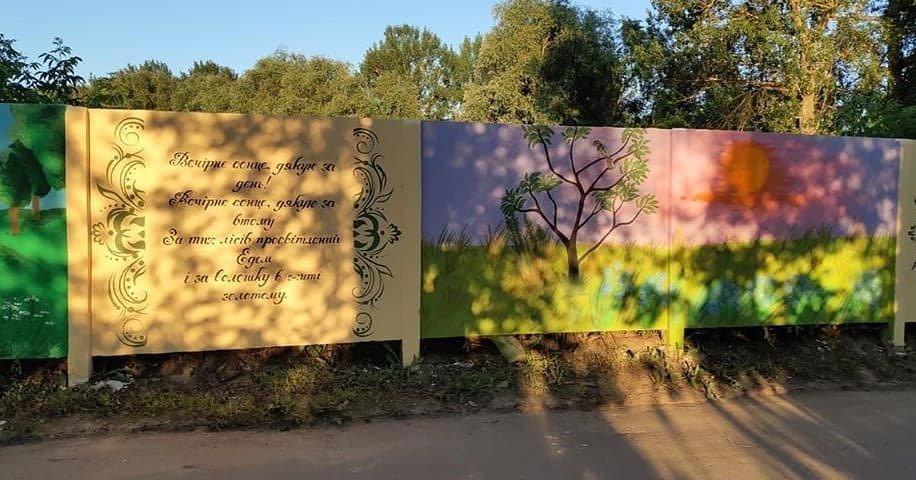 У селі на Житомирщині зробили 100-метровий мурал. ФОТО