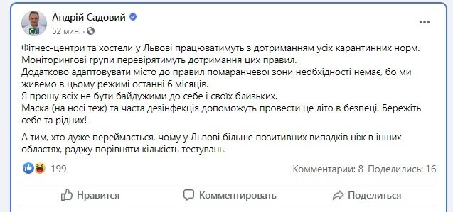 Львівський міський голова відмовився закривати хостели й тренажерні зали