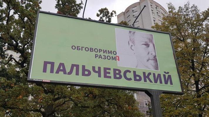 """Проєкт """"Пальчевський"""". Хто за ширмою?"""