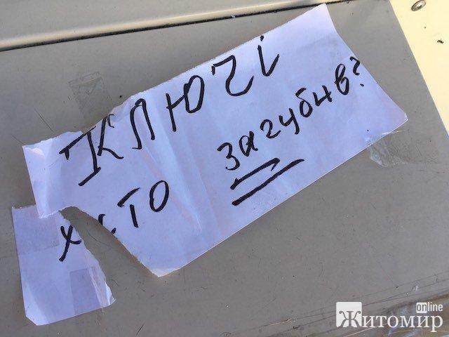 Хто загубив ключі під хлібним кіоском на Корбутівці в Житомирі? Відгукніться! ФОТО