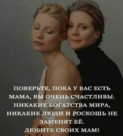 ЛЮБИТЕ СВОИХ МАМ!