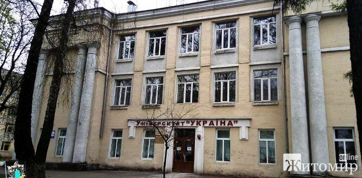 Третьи и частично четвертые классы 23-й гимназии власти Житомира решили разместить в корпусе бывшего частного вуза на Б. Бердичевской, 52