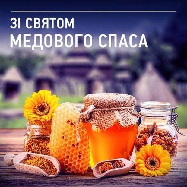 14 серпня – Медовий Спас, Маковія. Привітання зі святом