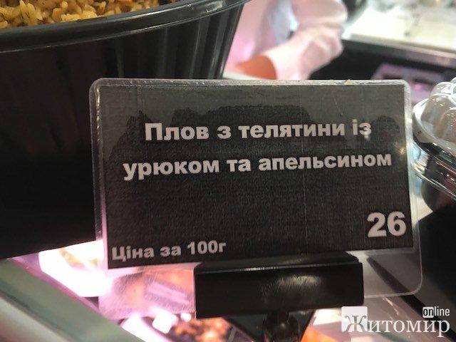 У Житомирі можна скуштувати справжній узбецький плов. ФОТО