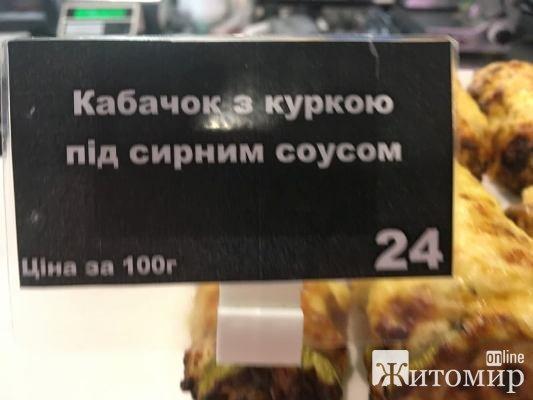 """У житомирському маркеті делікатесів сьогодні пропонують дуже """"літню"""" страву. ФОТО"""