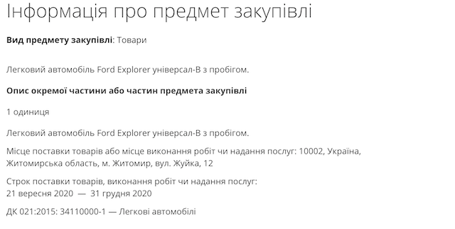 Віталій Ейсмонт: «Розпил монополією інвестиційної програми-2020»