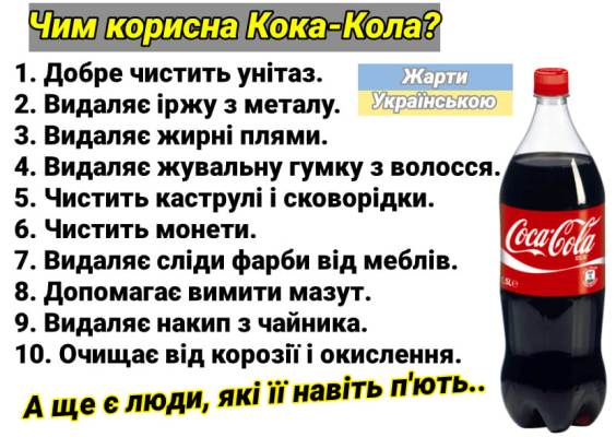 ПОСМІХНІТЬСЯ! Чим корисна Кока-Кола