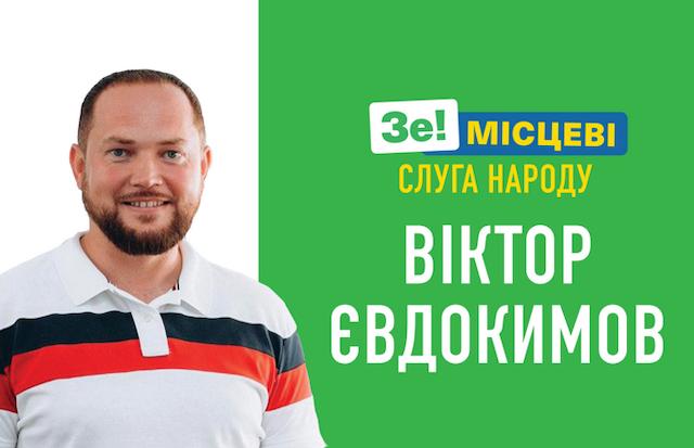 «Слуга Народу» визначилася з кандидатом на посаду міського голови  Житомира.