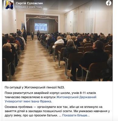 Чому за два роки житомирський міський голова не організував ремонт 23-ї гімназії?