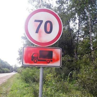 На Житомирщині невідомі пошкодили дорожні знаки
