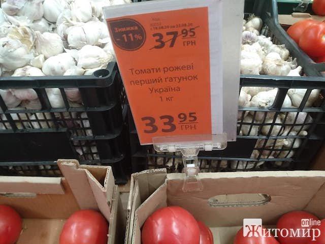 У Житомирі українські помідори коштують дорожче, ніж еквадорські банани. ФОТО