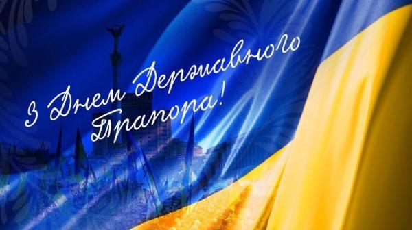 23 серпня - День державного прапора України: листівки до свята