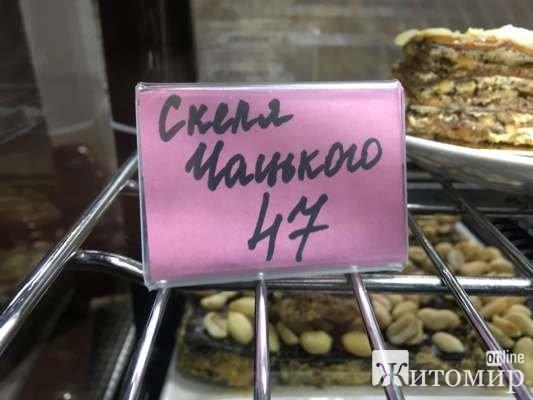 """У житомирських кав'ярнях продають десерт """"Скеля Чацького"""". ФОТО"""