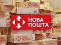 """""""Нова пошта"""" запустила новий сервіс проти шахраїв"""