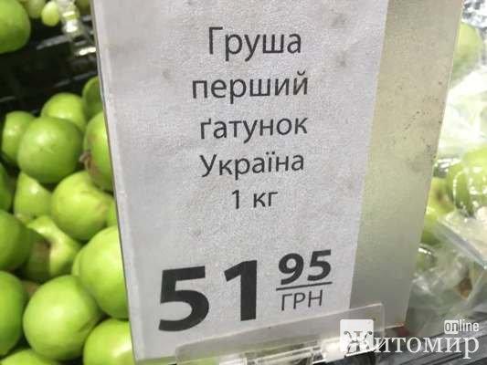 У житомирських гастрономах продають українські грушки за астрономічними цінами. ФОТО