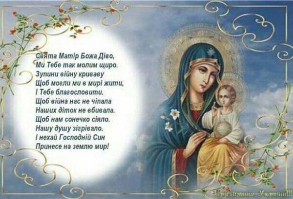 Успіння Пресвятої Богородиці 28 серпня: що суворо заборонено робити, головні прикмети. Вітальні листівки