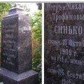 Надмогильний пам'ятник, в селі на Житомирщині, засвідчує, що чоловік прожив 141 рік. ФОТО