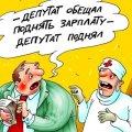Без ограничений: почему международные кредиторы заботятся о благосостоянии украинских чиновников