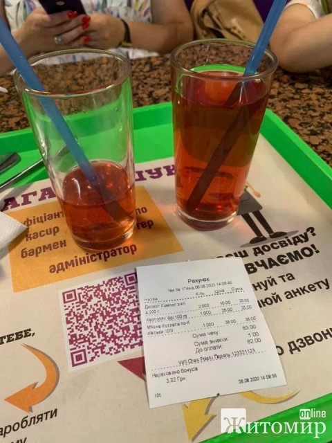"""У Житомирі в """"Час поїсти"""" пропонують """"хімічний"""" компот та платний туалет. ФОТО"""