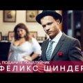 МУЗІКА. Феликс Шиндер - Соня, подарите поцелуйчик (Звучит Одесса 2020)