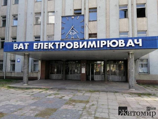 """Який вигляд має ВАТ """"Електровимірювач"""" у Житомирі. ФОТО"""