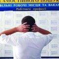Українців попередили про нову хвилю безробіття