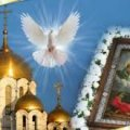 18 серпня — святої Нонни. Усі жінки звертаються до неї, та просять сімейного щастя