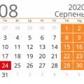 Українців чекають три вихідних дні підряд