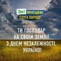 З Днем народження, наша Незалежна Україно!