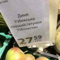 В житомирських гастрономах вже продають перші цьогорічні узбецькі дині. ФОТО
