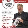 """Житомирян запрошують на """"духовну зустріч"""" з Петром Кралюком"""
