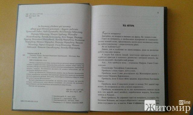 """Письменник Валерій Хмелівський отримав перший примірник роману """"Планида"""""""