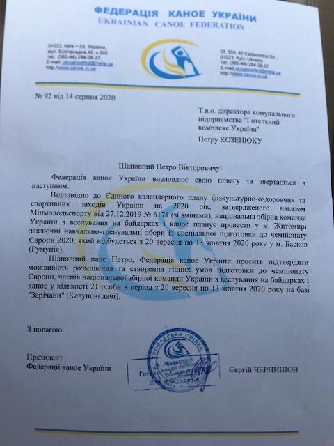"""Василь Грибук: """"Хто покриває дерибан бази у Зарічанах і замовчує свавілля на рівні обласної ради?"""""""
