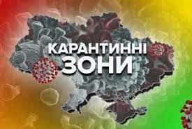 """Житомир знаходиться у """"жовтій"""" зоні, а деякі райони Житомирського району - у """"помаранчевій"""""""