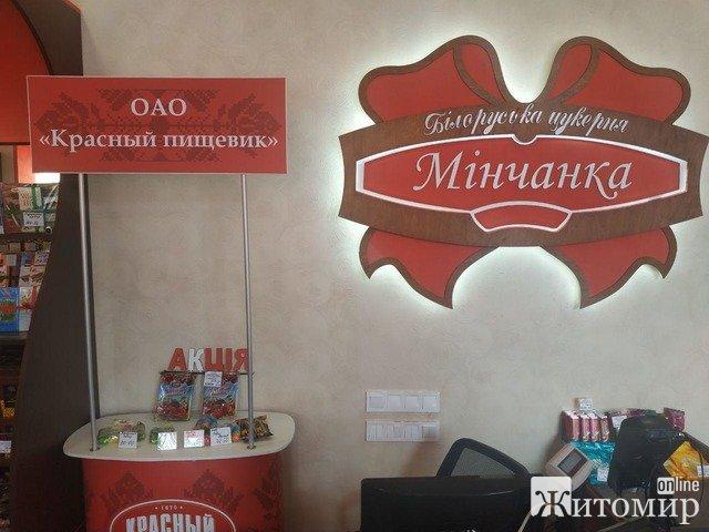 Білоруська цукерня на Житньому ринку. ФОТО