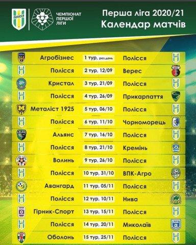 """Опублікований календар матчів """"Полісся"""" на 2020 рік"""
