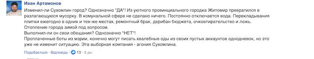Чи вдалося меру Житомира Сергію Сухомлину за п'ять років виконати свої обіцянки виборцям й змінити місто?