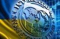 МВФ висунув вимогу Україні